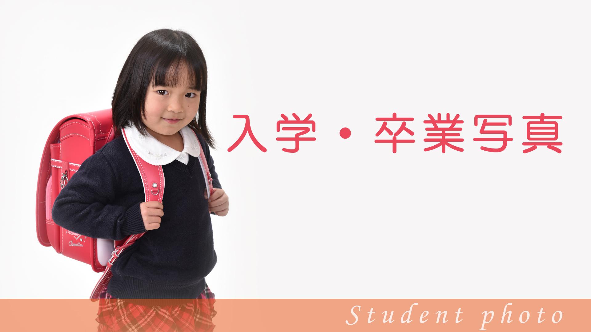 神戸市垂水区の入学写真・卒業写真はスタジオポートレーにおまかせください。